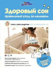 Здоровый сон. Правильный уход за малышом