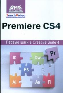 Adobe Premiere CS4. Первые шаги в Creative Suite 4