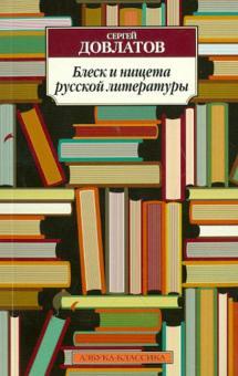 Блеск и нищета русской литературы - Сергей Довлатов