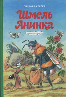 Шмель Анинка
