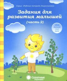 Задания для развития малышей. Часть 2. Тетрадь для рисования. Солнечные ступеньки