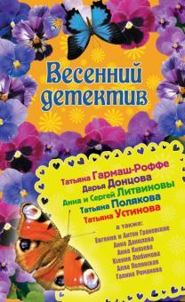 Весенний детектив - Донцова, Романова, Гармаш-Роффе