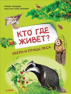 Марина Тиходеева - Кто где живёт? Звери и птицы леса обложка книги
