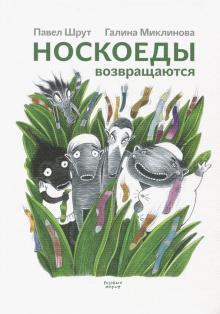 Павел Шрут - Носкоеды возвращаются обложка книги