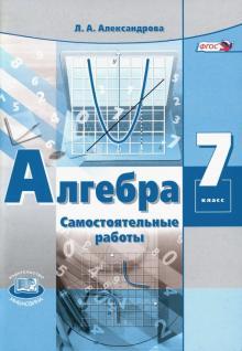 Математическая девушка модель 7 класс мордкович самостоятельные работы работа в полиции отзывы девушки