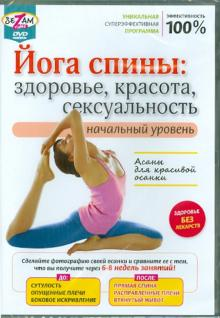 Йога спины: здоровье, красота, сексуальность (DVD)