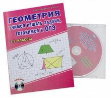 Геометрия. 7-9 классы. Учимся решать задачи, готовимся к ОГЭ. Учебное пособие (+CD)