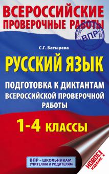 Русский язык. 1-4 классы. Подготовка к диктантам ВПР - Светлана Батырева