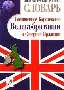 Лингвострановедческий словарь: Соединенное Королевство Великобритании и Северной Ирландии