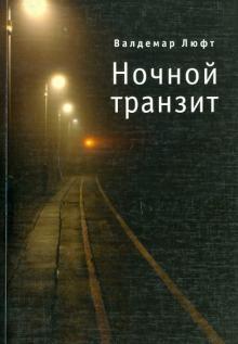 Ночной транзит