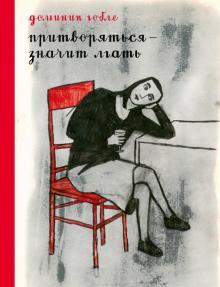 Притворяться - значит лгать - Доминик Гобле