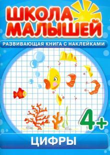 Цифры. Развивающая книга с наклейками для детей с 4-х лет
