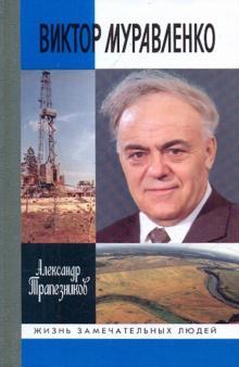 Виктор Муравленко