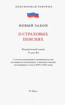 О страховых пенсиях № 400-ФЗ