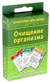 Очищение организма. 50 народных рецептов оздоровления
