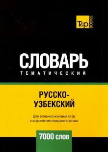 Русско-узбекский тематический словарь. 7000 слов - Андрей Таранов
