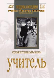 Учитель (DVD)