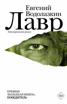 Лавр. Неисторический роман
