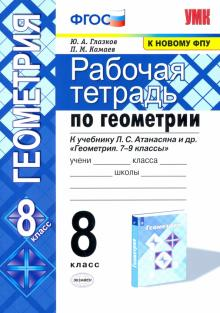 Геометрия. 8 класс. Рабочая тетрадь к учебнику Л. С. Атанасяна и др. ФГОС