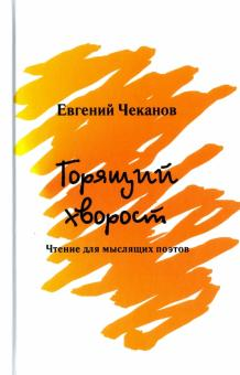Горящий хворост. Чтение для мыслящих поэтов - Евгений Чеканов