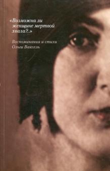 """""""Возможна ли женщине мертвой хвала?.."""": Воспоминания и стихи Ольги Ваксель"""