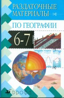 Раздаточные материалы по географии. 6-7 класс
