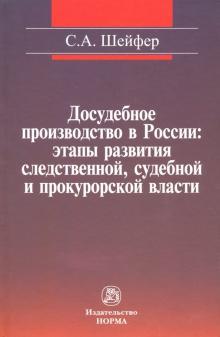 Досудебное производство в России. Этапы развития следственной, судебной и прокурорской власти - Семен Шейфер
