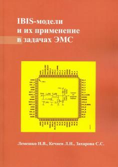 Библиотека ЭМС