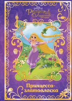 Рапунцель. Принцесса-златовласка. Disney