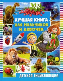 Лучшая книга для мальчиков и девочек. Детская энциклопедия