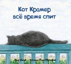 Кот Крамер все время спит