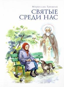 Святые среди нас. Пробуждение - Мирослав Гришин
