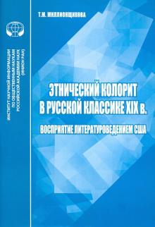 Этнический колорит в русской классике ХIX в. Восприятие литературоведением США