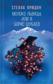Стелла Прюдон - Молоко львицы, или Я, Борис Шубаев
