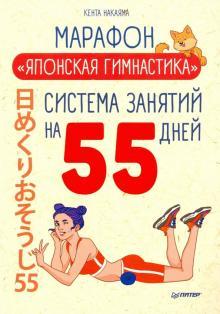 """Кента Накаяма - Марафон """"Японская гимнастика"""". Система занятий на 55 дней"""