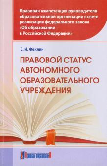 Правовой статус автономного образовательного учреждения