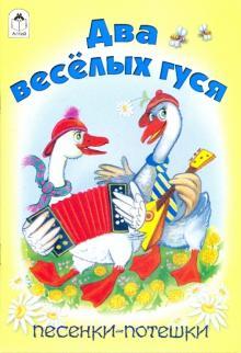 Два веселых гуся. Песенки-потешки