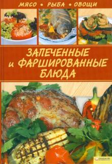 Запеченные и фаршированные блюда. Мясо. Рыба. Овощи - Сергей Василенко