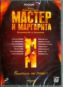 Мастер и Маргарита (В.Бортко). 01-10 серии (2DVD)