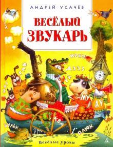 Весёлый звукарь - Андрей Усачев