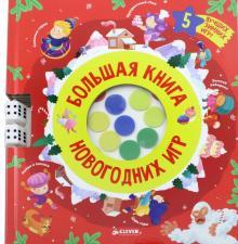 Большая книга новогодних игр - Карякина, Дремух