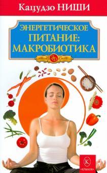 Энергетическое питание: макробиотика