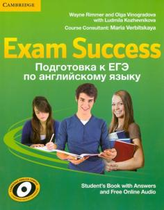 Exam Success. Подготовка к ЕГЭ по английскому языку