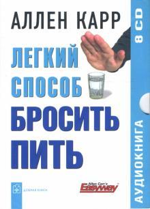 Легкий способ бросить пить (8CD)