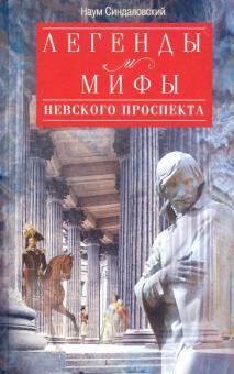 Легенды и мифы Невского проспекта - Наум Синдаловский