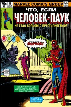 MARVEL. Что если?.. Человек-паук не стал бороться