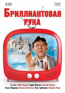 Бриллиантовая рука (DVD)
