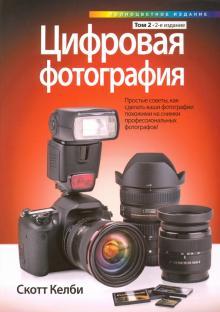 цифровая фотография книги