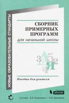 Сборник примерных программ для начальной образовательной школы