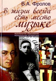 В жизни всегда есть место музыке - Виктор Фролов